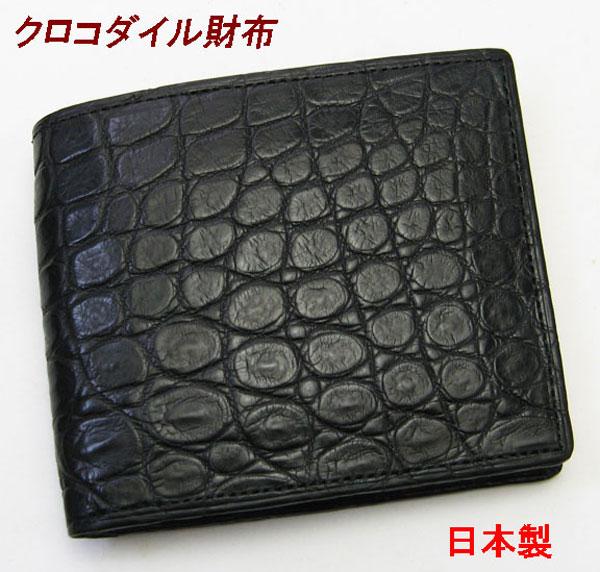 クロコダイル 財布 札入れ無双 日本製【楽ギフ_包装選択】【送料無料】