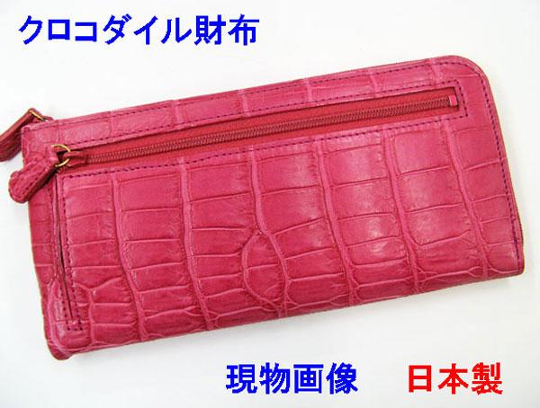 日本製 クロコダイル 長財布 2方ファスナー ピンク