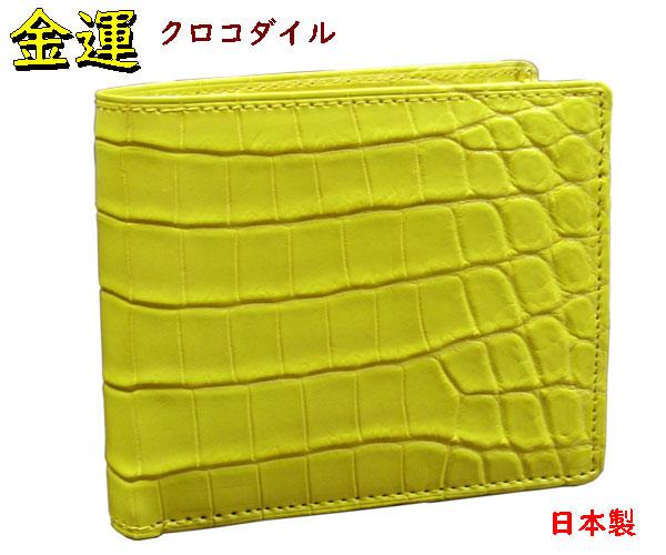 クロコダイル財布 金運 黄色 イエロー札入れ無双 日本製
