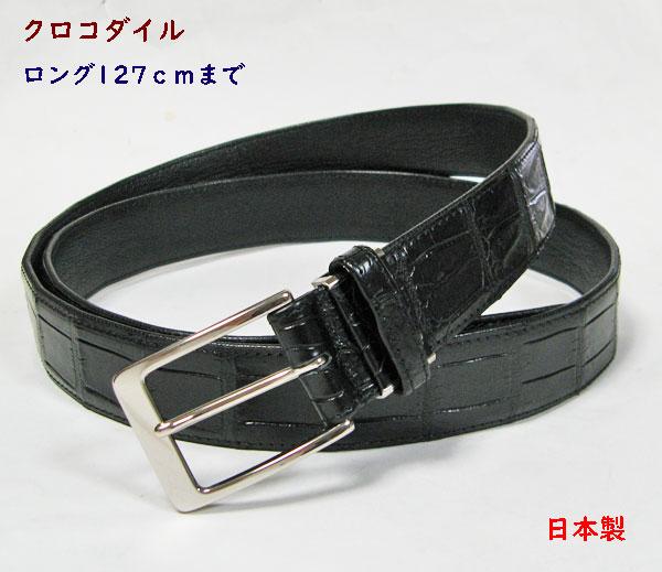 クロコダイル ベルト ロングサイズ 127cmまで  日本製