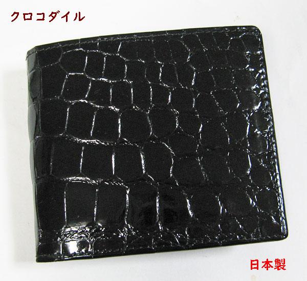 クロコダイル 財布 2つ折り 日本製