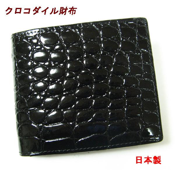 クロコダイル 財布 二つ折り メンズ 無双 ワニ皮 黒 日本製【送料無料】