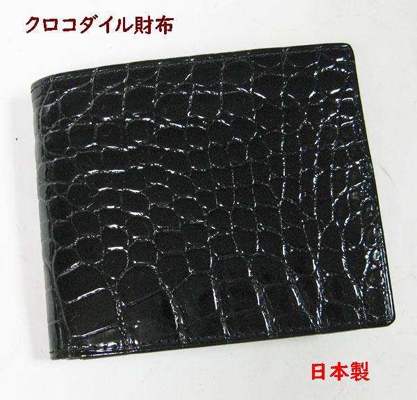 クロコダイル 2つ折り財布  クロコダイル 財布