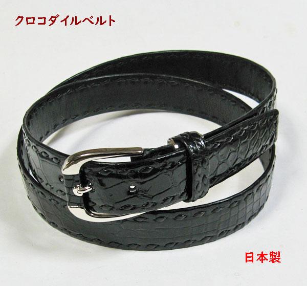 クロコダイル ベルト 手縫い35mm幅 ピンバックル 日本製