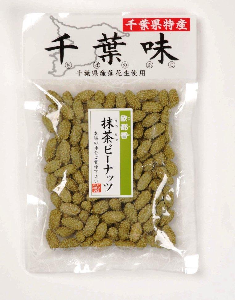 千葉県産落花生:抹茶ピーナッツ:欧都香【千葉味】