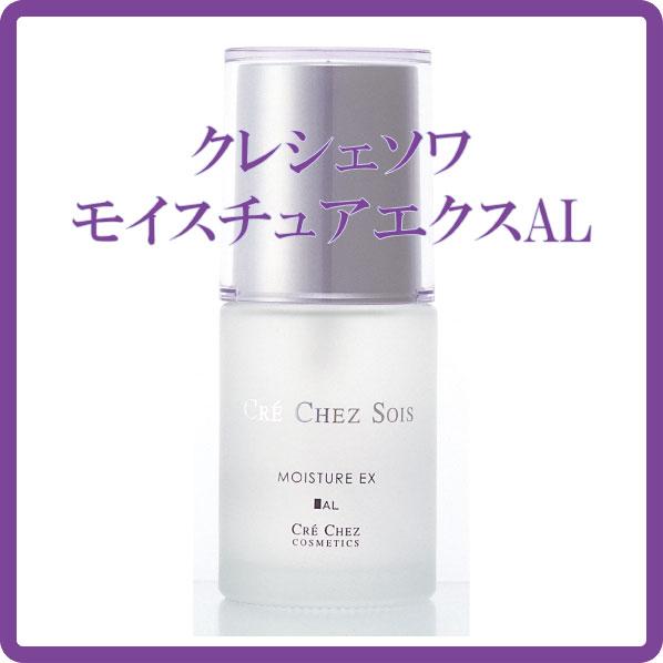 【送料無料】クレシェソワ モイスチュアエクスAL60ml(総合美容液)