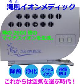 New 滝風イオンメディック (タキイオンメディック) TAKI ION MEDIC 医療用物質生成器<ライトパープル>
