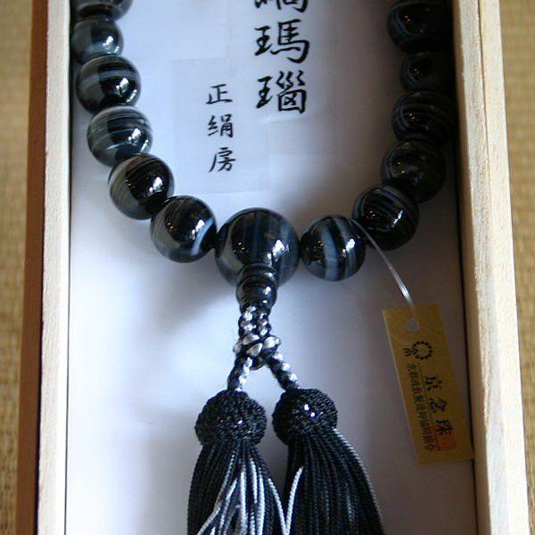 【送料無料!】【数珠 男性用】京念珠 黒縞瑪瑙