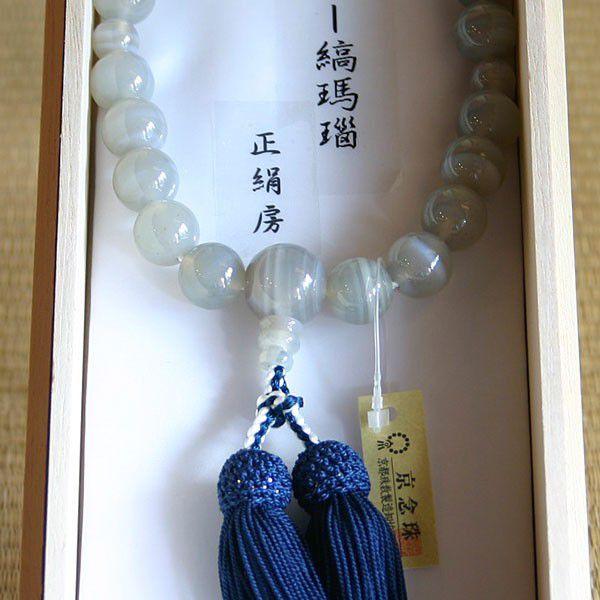 【送料無料!】【数珠 男性用】京念珠 グレー縞瑪瑙
