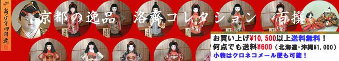 洛齊コレクション:西陣織・時代布等の記事を利用した洛齋コレクションならではの逸品物