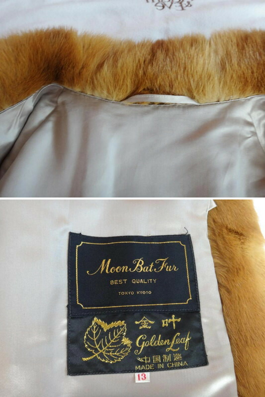 Moon Bat Fur MINK 밍크 모피 하프 코트 브라운 13호 헌 옷 kt-003
