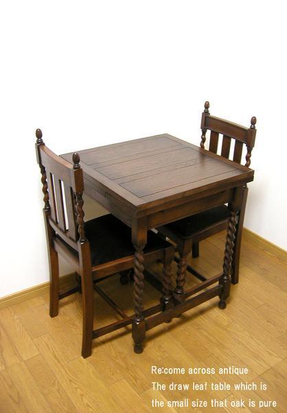 【送料無料】Z4英国アンティーク調小振りなドローリーフテーブル・オーク材無垢使用