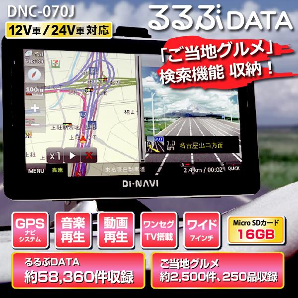 【送料無料】【即納】ワンセグ 7インチナビゲーション DNC-070J *HO