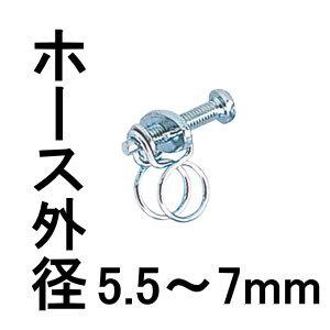 2個入り タカギ G116 ホースバンド 0A01 未使用 5.5-7mm 輸入 ドライバー締タイプ