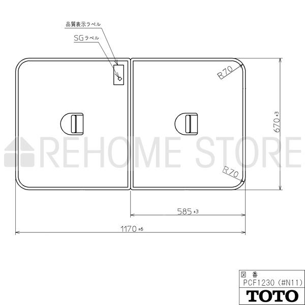TOTO ふろふた(風呂蓋) 軽量把手付き組み合わせ式 PCF1230