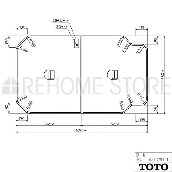 TOTO ふろふた(風呂蓋) 軽量把手付き組み合わせ式 PCF1500