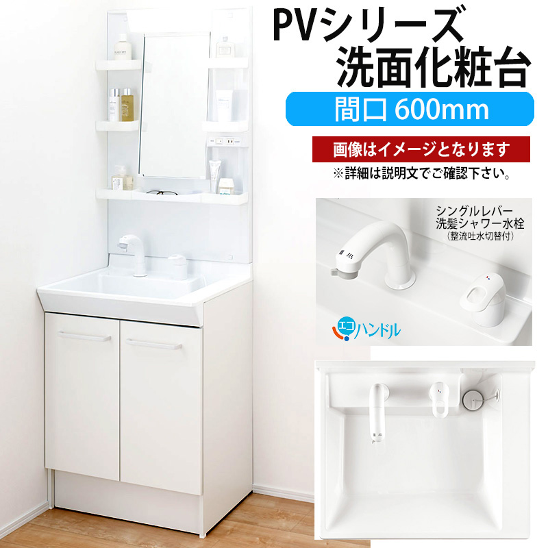 LIXIL 洗面化粧台 PVシリーズ 間口600mm MPV1-601YJU PVN-605SY