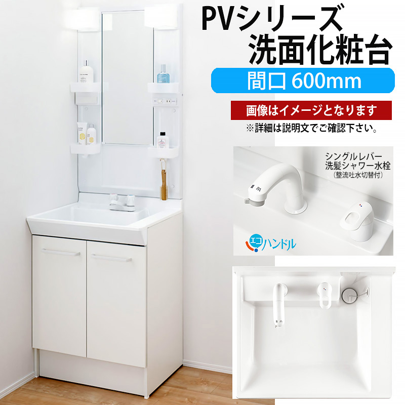 MPV1-601XFJ LIXIL 洗面化粧台 間口600mm PVシリーズ PVN-605SY