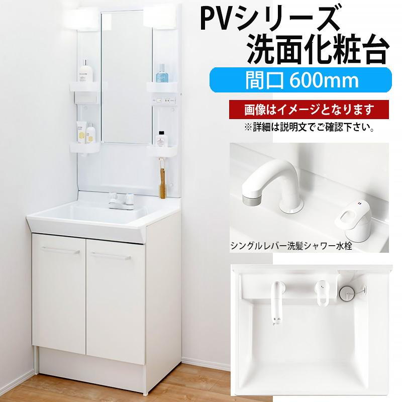 PVシリーズ PVN-605SN 洗面化粧台 寒冷地 間口600mm LIXIL MPV1-601XFJ