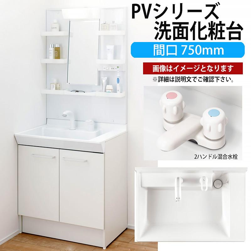 MPV1-751YJU PVN-750 LIXIL PVシリーズ 洗面化粧台 間口750mm