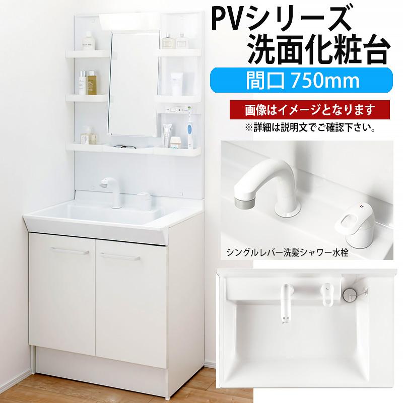 LIXIL 洗面化粧台 PVシリーズ 間口750mm 寒冷地 MPV1-751YJ PVN-755SN