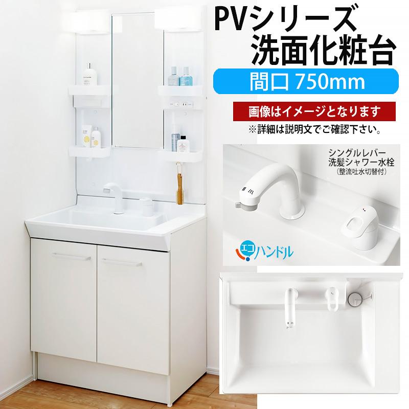 LIXIL 洗面化粧台 PVシリーズ 間口750mm MPV1-751XFJU PVN-755SY
