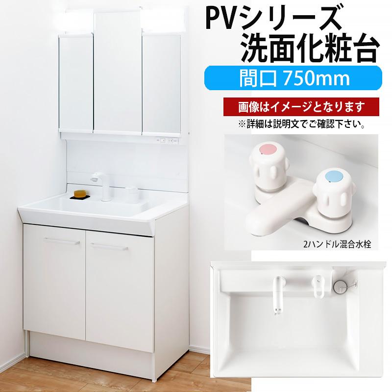 LIXIL MPV1-753TYJ 洗面化粧台 PVN-750 PVシリーズ 間口750mm
