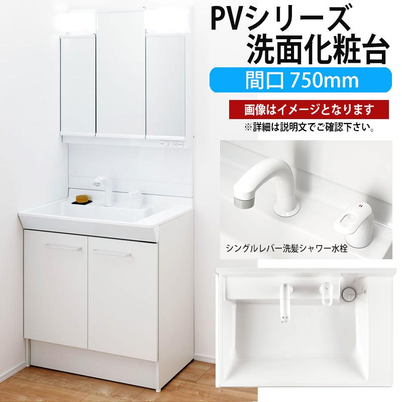 LIXIL PVシリーズ 洗面化粧台 間口750mm PVN-755SN 寒冷地 MPV1-753TXJ