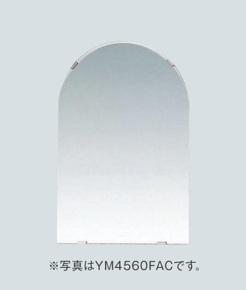 TOTO 化粧鏡 面取りタイプ アーチ形 YM4560FAC サイズ 450×600 (耐食鏡)