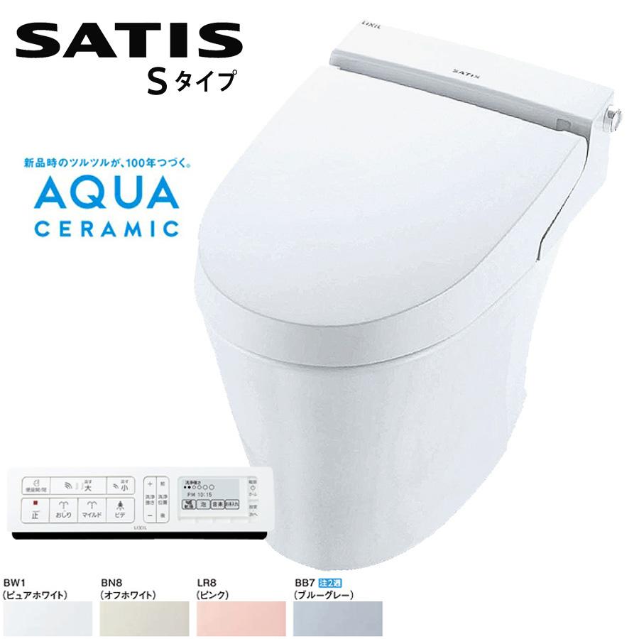 LIXIL シャワートイレ一体型便器 サティス Sタイプ S5 ECO5 [床排水芯200mm][ブースター付][アクアセラミック] YBC-S20S+DV-S625