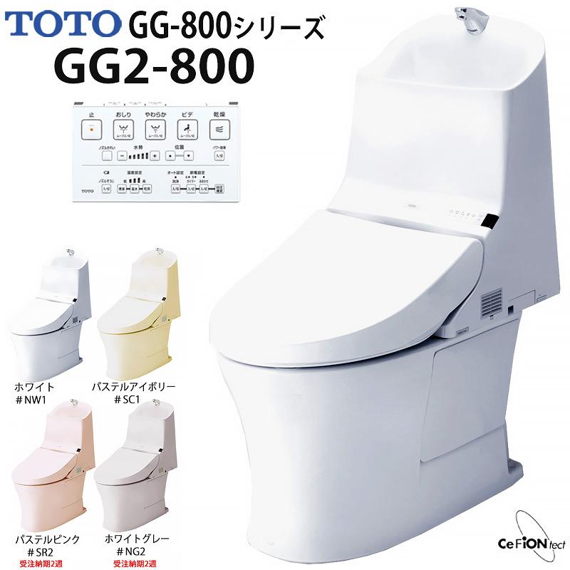 TOTO ウォシュレット一体形便器 NewGGタイプ GG2-800 床排水芯200mm タンク式 手洗いあり パステルピンク CES9324L#SR2(旧CES9323L#SR2)
