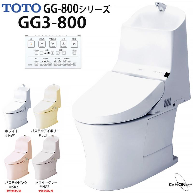 TOTO ウォシュレット一体形便器 NewGGタイプ GG3-800 床排水芯200mm タンク式 手洗いあり パステルアイボリー CES9334L#SC1(旧CES9333L#SC1)