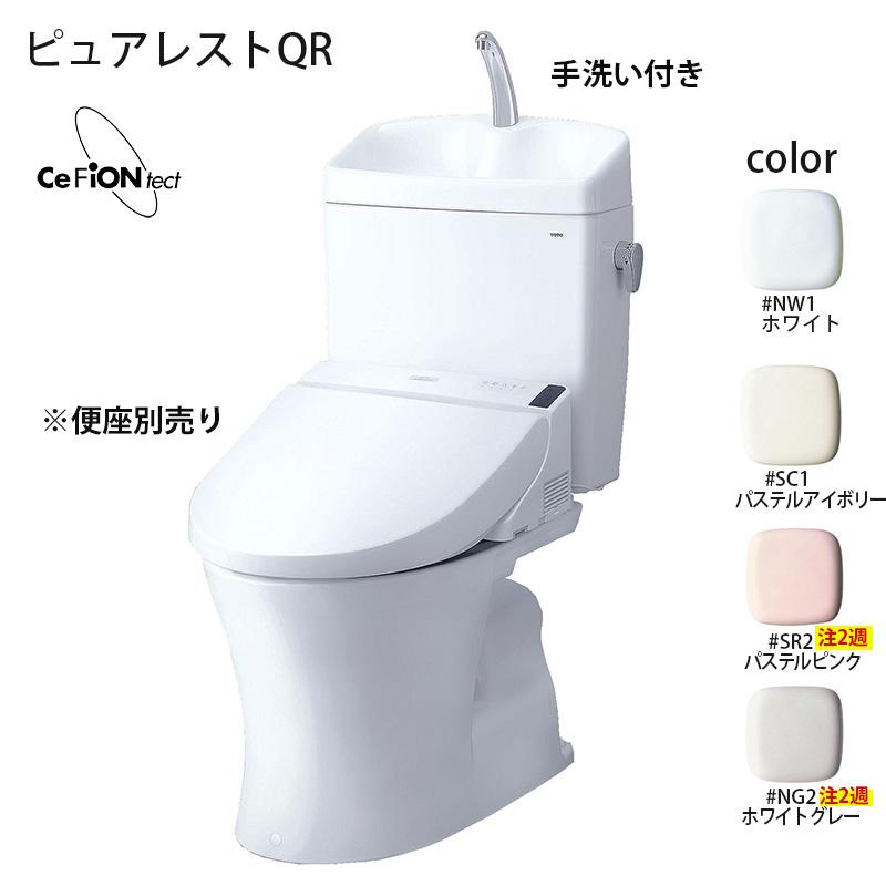 TOTO ピュアレストQR[リモデル][床排水芯305~540mm][手洗い有り][一般地](便座別売り)CS230BM-SH233BA