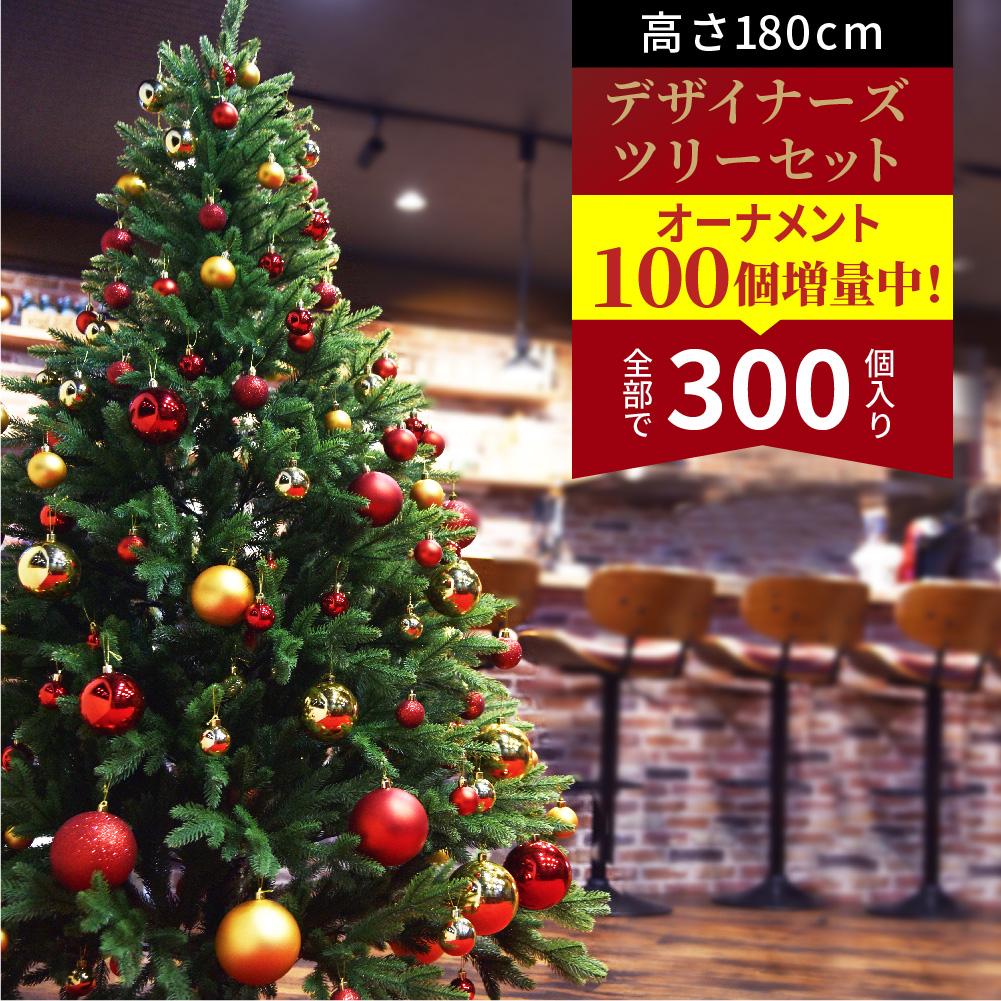 大人の クリスマスツリー 高級リアル枝 180cm デザイナーズ オーナメント 300個 セット おしゃれ ホテル 北欧 送料無料
