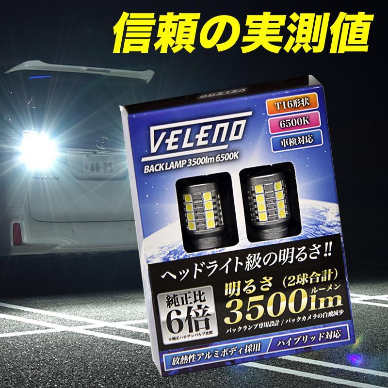車検対応 T16 LED バックランプ 驚異の3500lm VELENO 1年保証 ステラ H23.5~ LA100 LA110F LA150F LA160F 爆光 純正同様の配光 無極性 ハイブリッド車対応 2球セット【メール便配送商品】