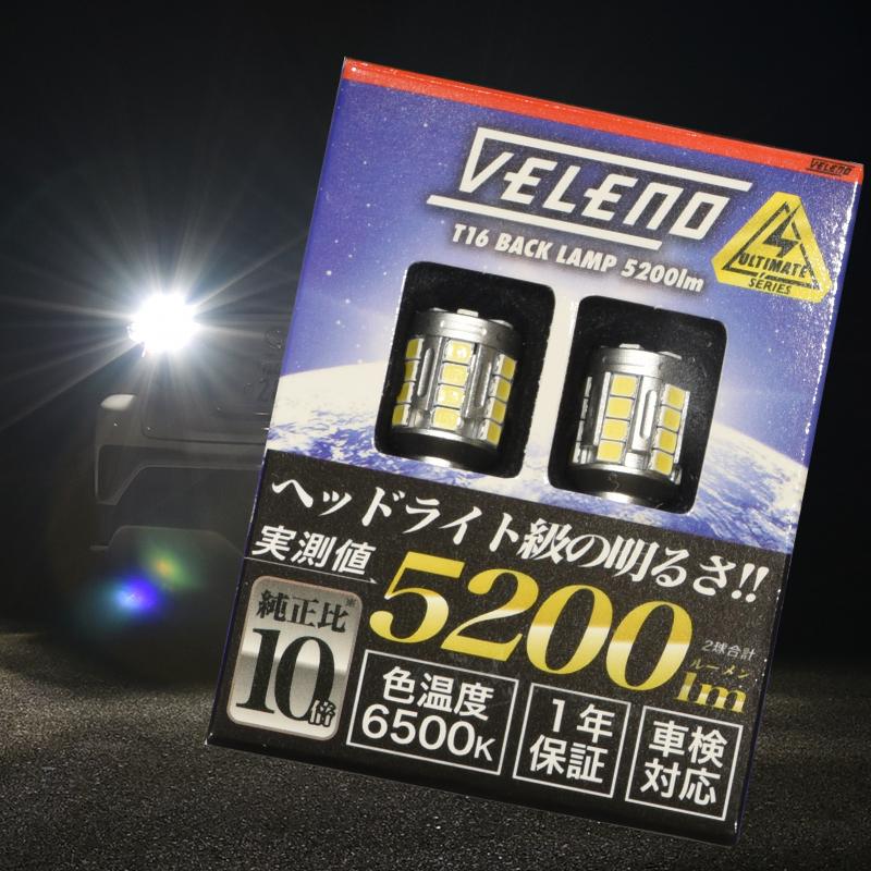 限定品 2位じゃダメなんです銀河一の明るさを目指して作った至極品 車検対応 T16 LED バックランプ 限定特価 驚異の5200lm VELENO 1年保証 NV350キャラバン 無極性 ハイブリッド車対応 メール便配送商品 E26系 純正同様の配光 H24.6~ 送料無料 爆光 2球セット