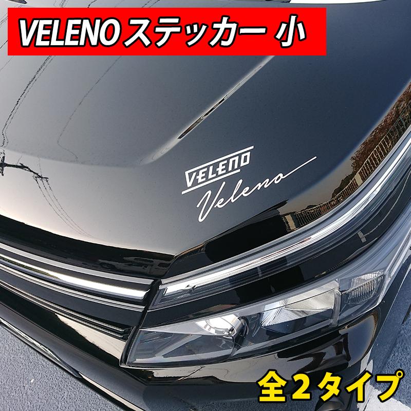 VELENOファン待望のオリジナル ロゴステッカーが登場 VELENOステッカー 大特価!! 小 2タイプ 2カラー 白 カッティングステッカー カーステッカー 車用ステッカー 黒 メール便配送商品 送料無料 買収