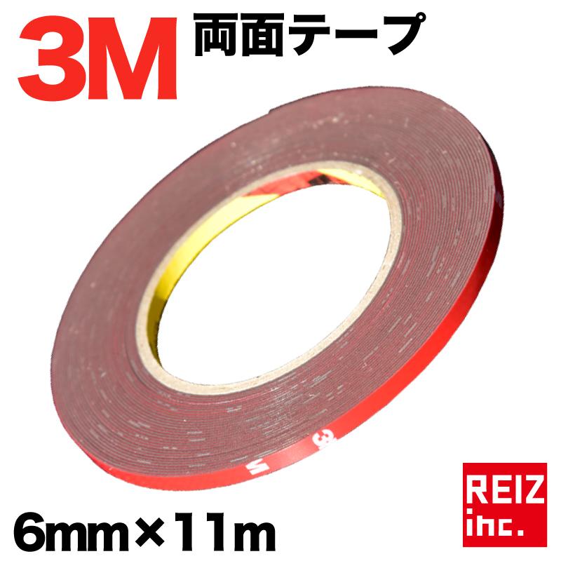 耐候 耐溶剤性に優れ 超目玉 高温下 低温下でも非常に高い接着を実現 3M 超強力 両面テープ 11m巻き 幅6mm 車外 粘着 送料無料 メール便配送商品 接着 厚さ0.8mm [再販ご予約限定送料無料] 米国3M製 車内