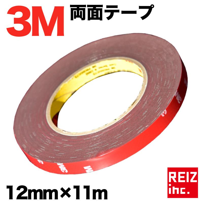【本日店内全品15%OFF】3M 超強力 両面テープ 11m巻き 幅12mm 厚さ0.8mm 粘着 接着 車外/車内 米国3M製 【メール便配送商品】