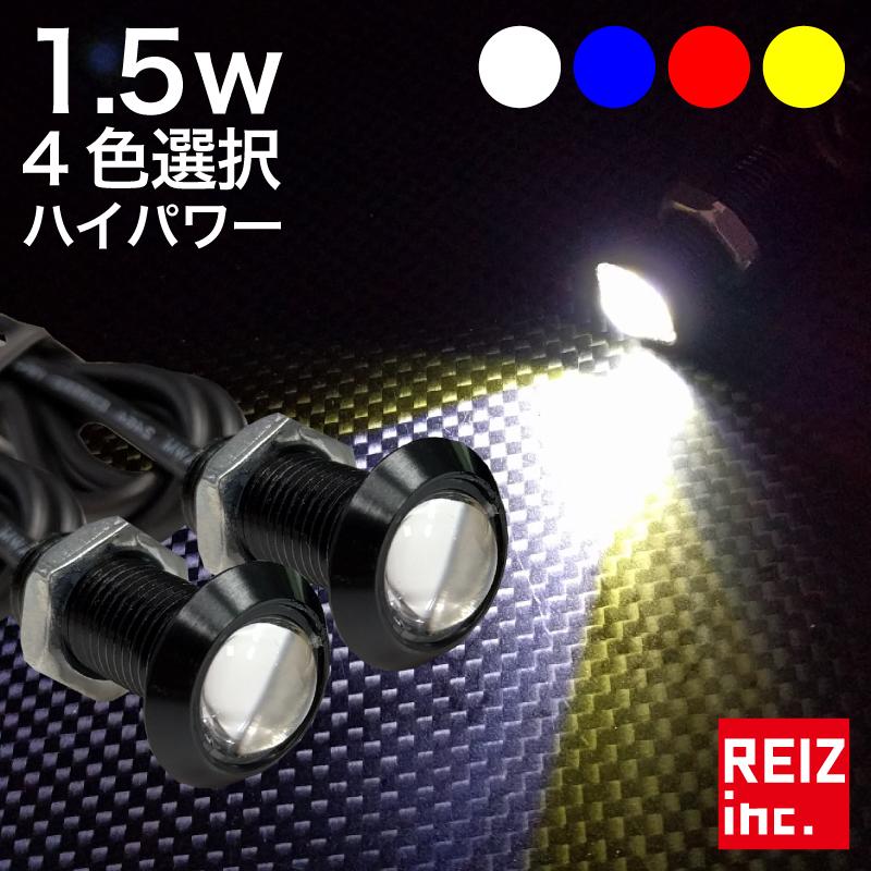 超小型設計で驚きの薄さ 発光力も抜群 9 4~9 11 20%オフ 超小型 18mm スポットライト 返品交換不可 イーグルアイ メイルオーダー 薄型 LED デイライト ホワイト ブルー レッド ボルト型 ウィンカー 2個セット 白 メール便配送商品 青 防水 ハイパワー1.5W テール アンバー ウインカー ブレーキランプ 送料無料 黄色 赤