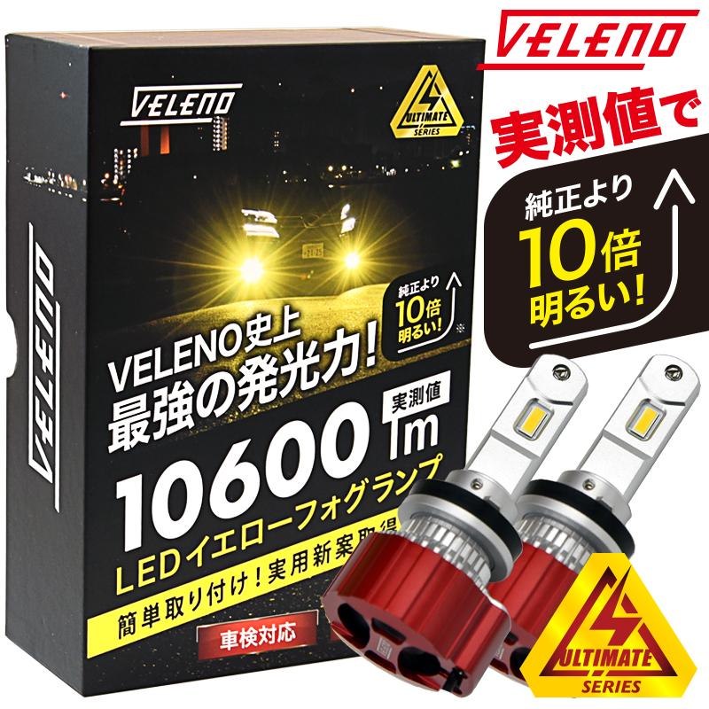2位じゃダメなんです世界一の明るさを目指して作った至極品 最大70%オフ LED フォグランプ イエロー 10600lm ホワイト 10800Lm 実測値 VELENO ULTIMATE 爆光 ヘッドライト ハイビーム H7 H8 H11 H16 HB3 HB4 PSX24W PSX26W イエローフォグ LEDフォグランプ 1年保証 3000K 車検対応 黄色 【宅配便配送商品】