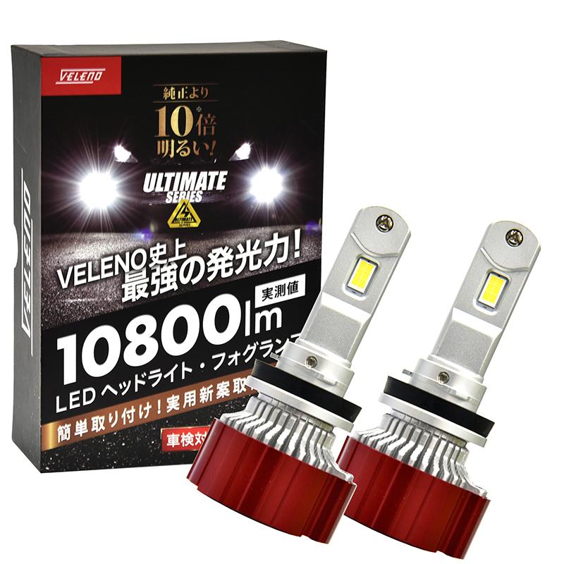 2位じゃダメなんです世界一の明るさを目指して作った至極品 LED フォグランプ 実測値 10800lm 爆光 ホワイト VELENO アルファードマイナー前 H27.1~H29.12 AYH/GGH/AGH30系 LED車除く H8/H11/H16 1年保証 純白 車検対応 LEDフォグランプ 【宅配便配送商品】 送料無料