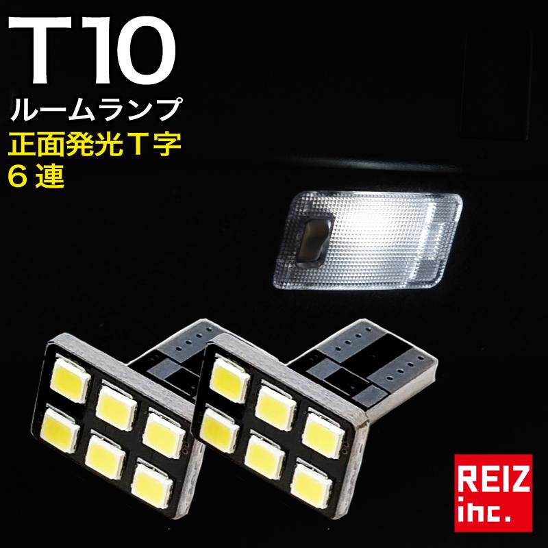 正面発光 無極性だからどの向きでも取り付けOK T10 2835 T字型 限定特価 正面 発光 6SMD メール便配送商品 ライセンス 2球セット ナンバー灯 LED 送料無料 舗 ルームランプ 無極性