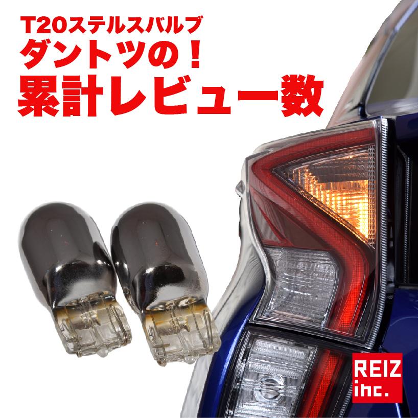 絶妙な厚みのメッキ加工で明るさと透過性のバランス抜群 T20 ステルスバルブ ウインカー タント 全品送料無料 NEW H22.9~H25.9 L375 385S フロント リア ウィンカー アンバー メール便配送商品 ハロゲンバルブ 対応 LEDではないのでハイフラが起こらない簡単交換 ピンチ部違い 2球セット クローム メッキ