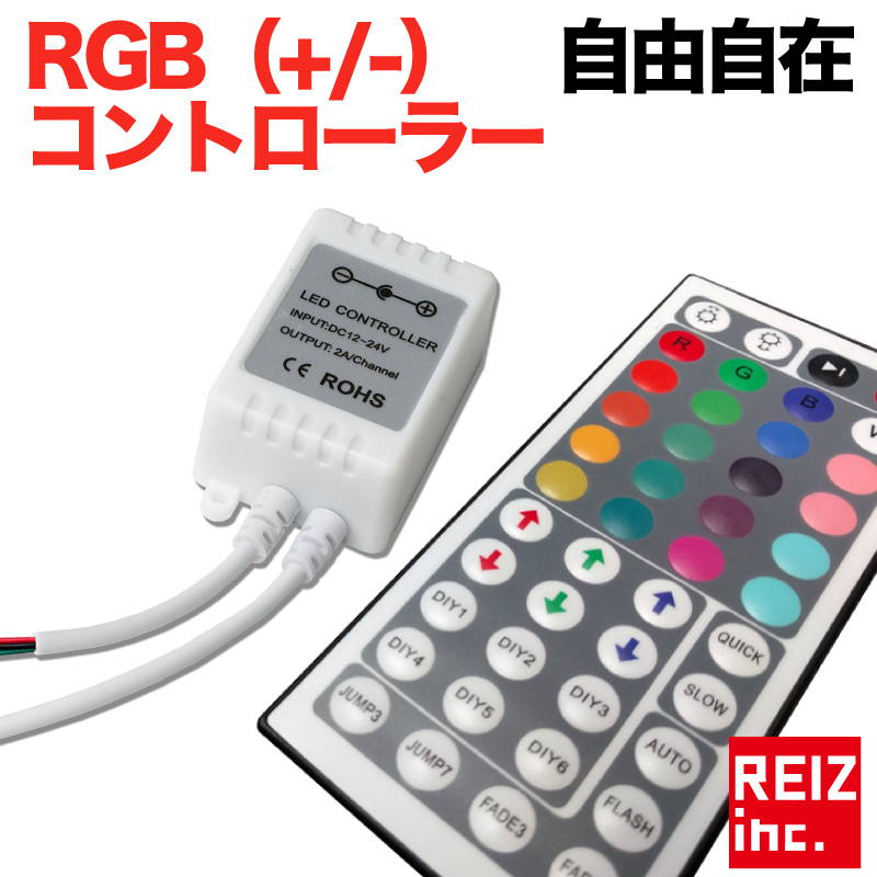 44キーコントローラーで色彩豊かなバリエーションRGBカラー RGBコントローラー 44キーリモコン 輝度調整 点滅パターン スピード調整 LED カラー フラッシュ ストロボ ネオン【メール便配送商品】 送料無料