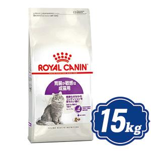 ロイヤルカナン センシブル キャットフード 15kg ROYAL CANIN 【正規品】