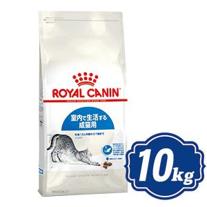 ロイヤルカナン インドア キャットフード 10kg ROYAL CANIN 【正規品】