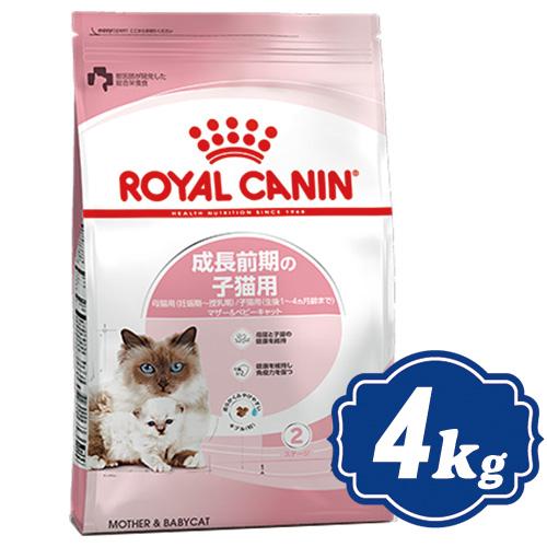 ロイヤルカナン マザー&ベビーキャット キャットフード 4kg ROYAL CANIN 【正規品】