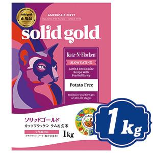 ソリッドゴールド カッツフラッケン 1kg 全年齢対応猫用キャットフード SOLID GOLD 【ポイント10倍】 【正規品】