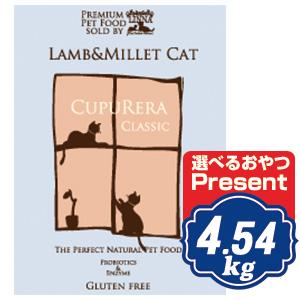 クプレラ クラシック ラム&ミレット キャット 4.54kg キャットフード CUPURERA  【正規品】